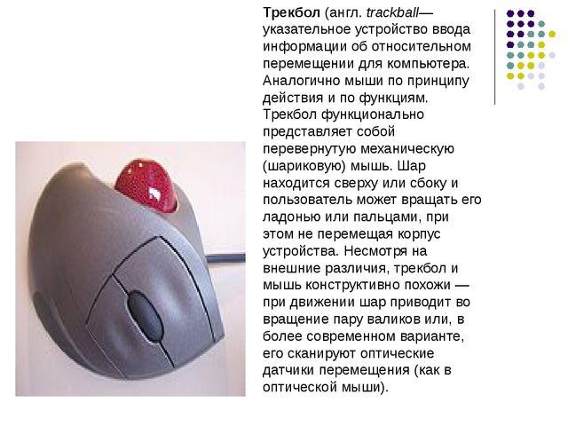 Трекбол (англ. trackball— указательное устройство ввода информации об относит...