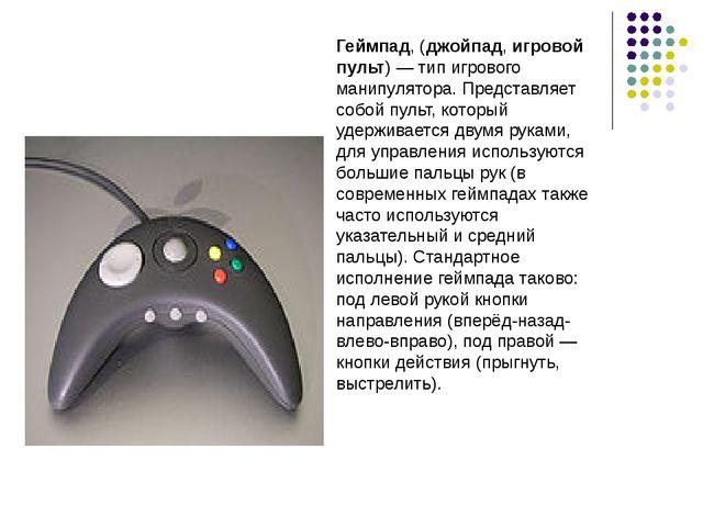 Геймпад, (джойпад, игровой пульт)— тип игрового манипулятора. Представляет...