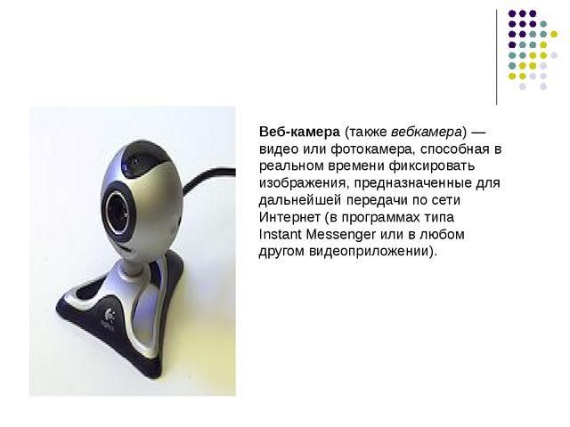 Веб-камера (также вебкамера) —видео или фотокамера, способная в реальном врем...