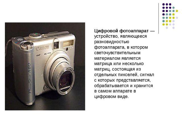 Цифровой фотоаппарат — устройство, являющееся разновидностью фотоаппарата, в...