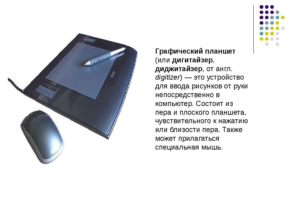 Графический планшет (или дигитайзер, диджитайзер, от англ. digitizer)— это у...