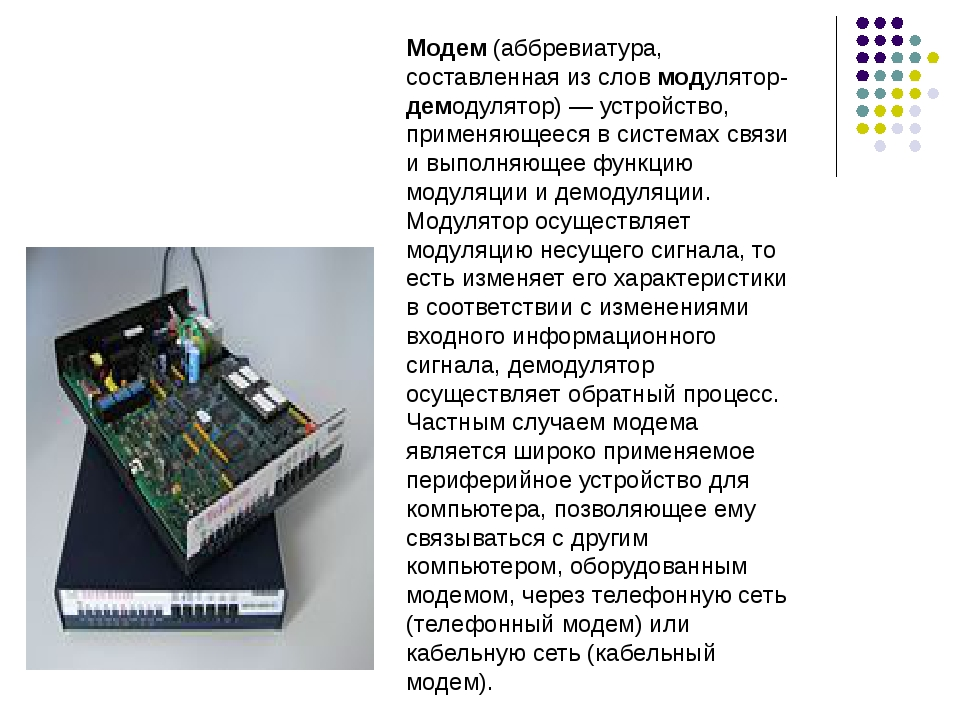 Модем (аббревиатура, составленная из слов модулятор-демодулятор)— устройство...