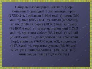 Пайдалы қазбалардың негізгі түрлері бойынша қорлардың өсімі алынды: уран (275