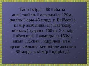 Тас көмірдің 80 қабаты анықталған. Қалындығы 120м , жалпы қоры-45 млрд. т. Ек