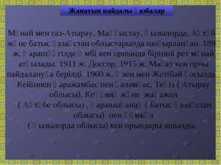 Мұнай мен газ-Атырау, Маңғыстау, Қызылорда, Ақтөбе және батыс қазақстан облыс