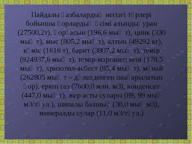 Пайдалы қазбалардың негізгі түрлері бойынша қорлардың өсімі алынды: уран (275...