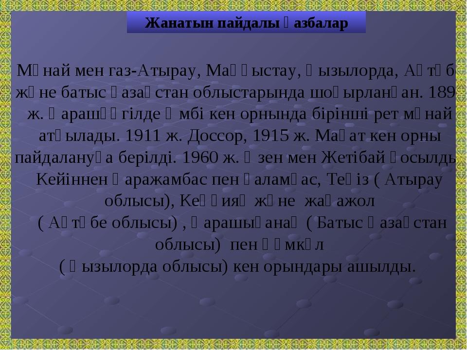 Мұнай мен газ-Атырау, Маңғыстау, Қызылорда, Ақтөбе және батыс қазақстан облыс...
