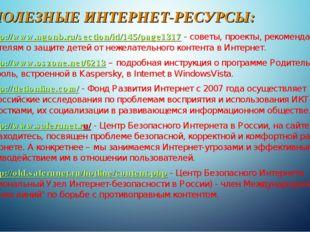 ПОЛЕЗНЫЕ ИНТЕРНЕТ-РЕСУРСЫ: 1.http://www.ngonb.ru/section/id/145/page1317- с