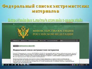 Федеральный список экстремистских материалов http://minjust.ru/ru/extremist-