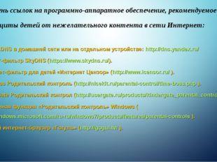 Перечень ссылок на программно-аппаратное обеспечение, рекомендуемое для защит