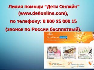 """Линия помощи """"Дети Онлайн"""" (www.detionline.com), по телефону: 8 800 25 000 15"""