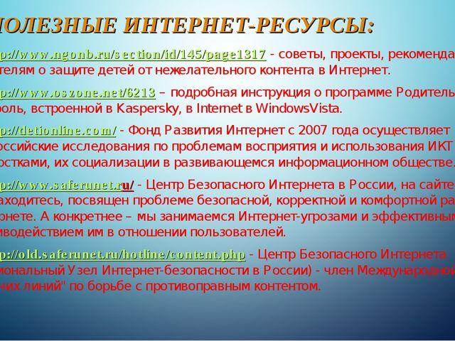 ПОЛЕЗНЫЕ ИНТЕРНЕТ-РЕСУРСЫ: 1.http://www.ngonb.ru/section/id/145/page1317- с...