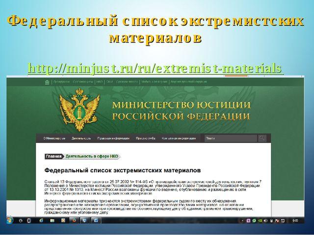 Федеральный список экстремистских материалов http://minjust.ru/ru/extremist-...