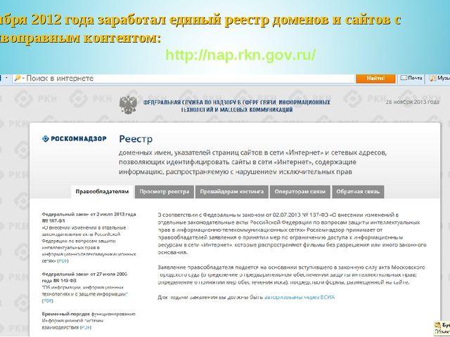 С ноября 2012 года заработал единый реестр доменов и сайтов с противоправным...
