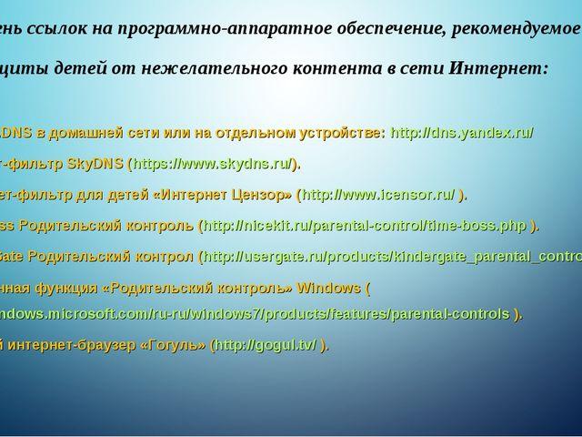 Перечень ссылок на программно-аппаратное обеспечение, рекомендуемое для защит...