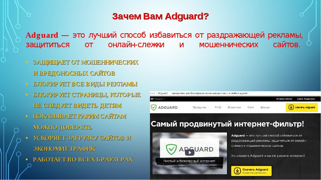Зачем Вам Adguard? ЗАЩИЩАЕТ ОТ МОШЕННИЧЕСКИХ И ВРЕДОНОСНЫХ САЙТОВ БЛОКИРУЕТ В...