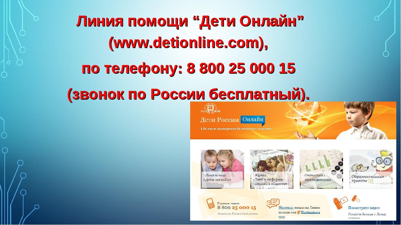 """Линия помощи """"Дети Онлайн"""" (www.detionline.com), по телефону: 8 800 25 000 15..."""