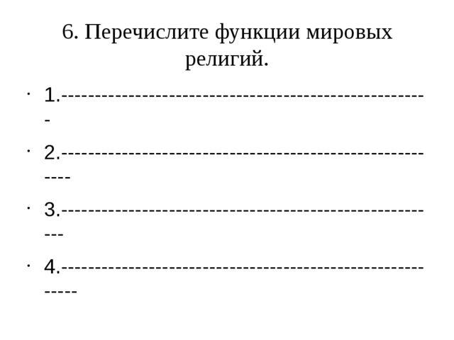 6. Перечислите функции мировых религий. 1.-----------------------------------...