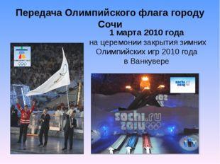 Передача Олимпийского флага городу Сочи 1 марта 2010 года на церемонии закрыт
