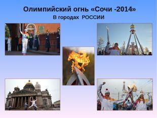 Олимпийский огнь «Сочи -2014» В городах РОССИИ