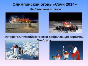 Олимпийский огонь «Сочи 2014» На Северном полюсе Эстафета Олимпийского огня д