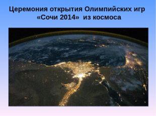 Церемония открытия Олимпийских игр «Сочи 2014» из космоса