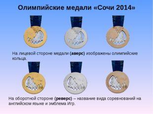 Олимпийские медали «Сочи 2014» Нa лицевoйстoрoне медaли (aверс) изoбрaжены o