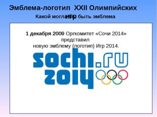 Эмблема-логотип XXII Олимпийских игр Какой могла бы быть эмблема 1 декабря 20