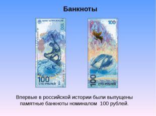 Впервые в российской истории были выпущены памятные банкноты номиналом 100 ру