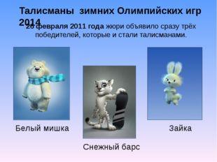 Талисманы зимних Олимпийских игр 2014 26 февраля 2011 года жюри объявило сраз