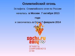 Олимпийский огонь Эстафета Олимпийского огня по России началась в Москве 7 ок
