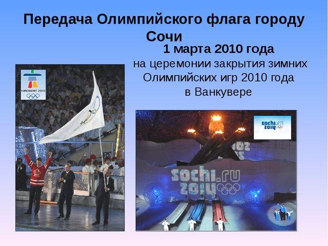 Передача Олимпийского флага городу Сочи 1 марта 2010 года на церемонии закрыт...