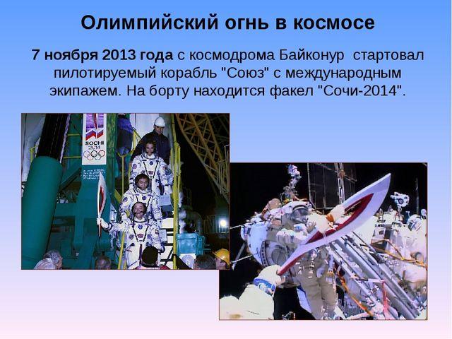 Олимпийский огнь в космосе 7 ноября 2013 года с космодрома Байконур стартова...