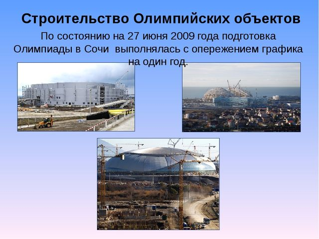 По состоянию на 27 июня 2009 года подготовка Олимпиады в Сочи выполнялась с о...