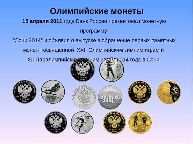 """15 апреля 2011 года Банк России презентовал монетную программу """"Сочи 2014"""" и..."""