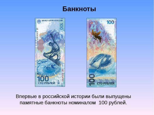Впервые в российской истории были выпущены памятные банкноты номиналом 100 ру...