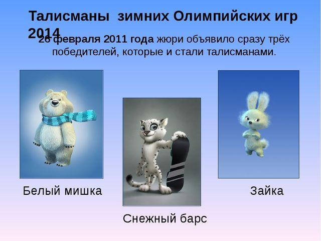 Талисманы зимних Олимпийских игр 2014 26 февраля 2011 года жюри объявило сраз...