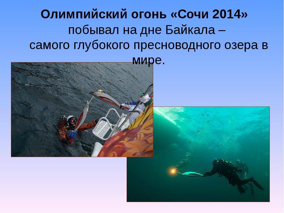 Олимпийский огонь «Сочи 2014» побывал на дне Байкала – самого глубокого пресн...