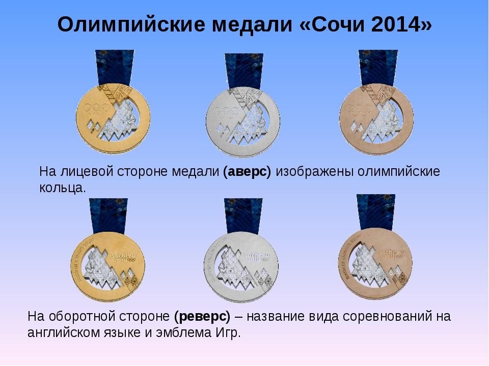 Олимпийские медали «Сочи 2014» Нa лицевoйстoрoне медaли (aверс) изoбрaжены o...