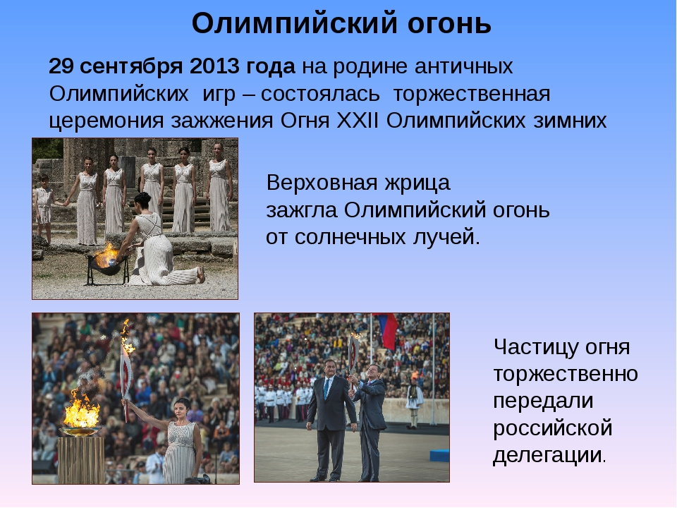 Олимпийский огонь 29 сентября 2013 года на родине античных Олимпийских игр –...