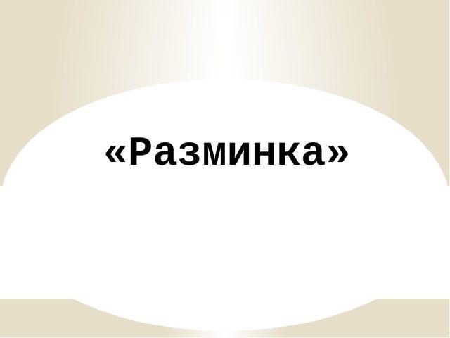«Разминка»