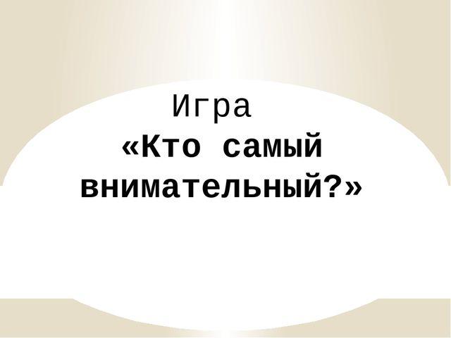 Игра «Кто самый внимательный?»