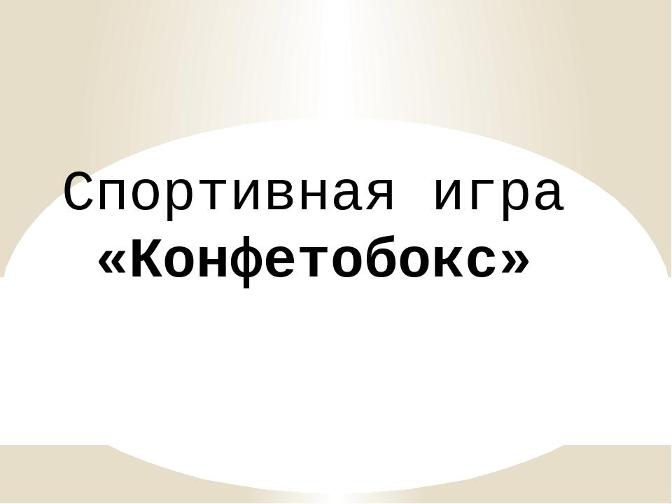 Спортивная игра «Конфетобокс»