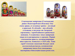 Семеновская матрешка(Семеновский район Нижегородской области). Она очень ярк
