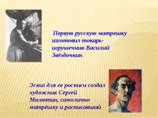 Первую русскую матрешку изготовил токарь-игрушечник Василий Звёздочкин. Эски