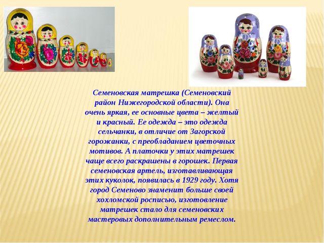 Семеновская матрешка(Семеновский район Нижегородской области). Она очень ярк...