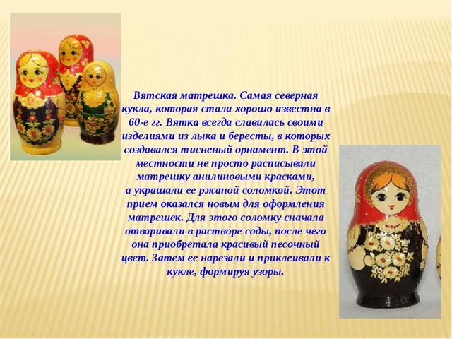 Вятская матрешка. Самая северная кукла, которая стала хорошо известна в 60-е...
