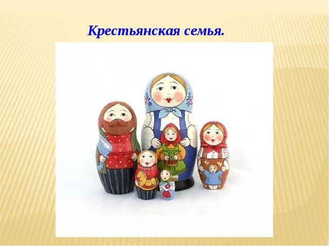 Крестьянская семья.