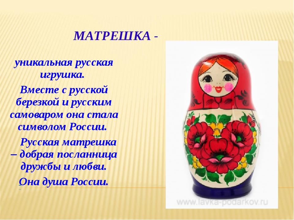 уникальная русская игрушка. Вместе с русской березкой и русским самоваром он...