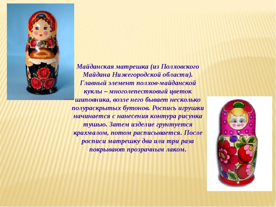 Майданская матрешка(из Полховского Майдана Нижегородской области). Главный э...